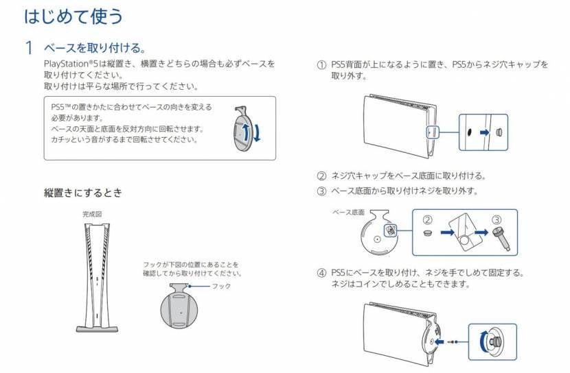 Nieuw PS5 model is 300 gram lichter en heeft een nieuwe schroef