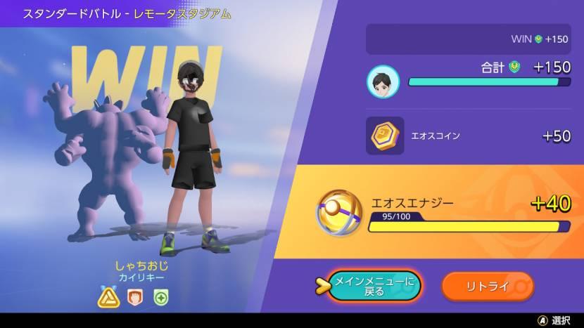 Machamp verliest broek door glitch en voor Pokémon fans is dat redelijk schokkend